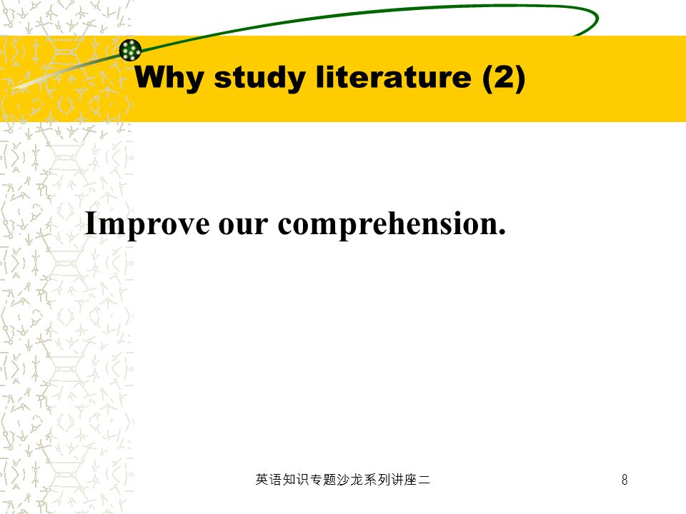 Why study literature (2)