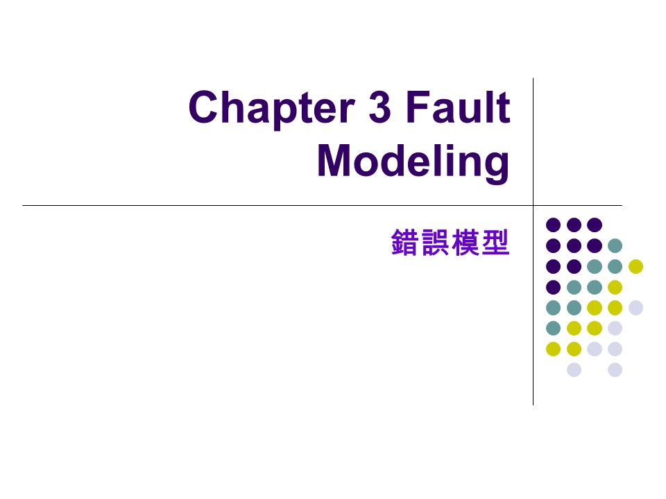 Chapter 3 Fault Modeling