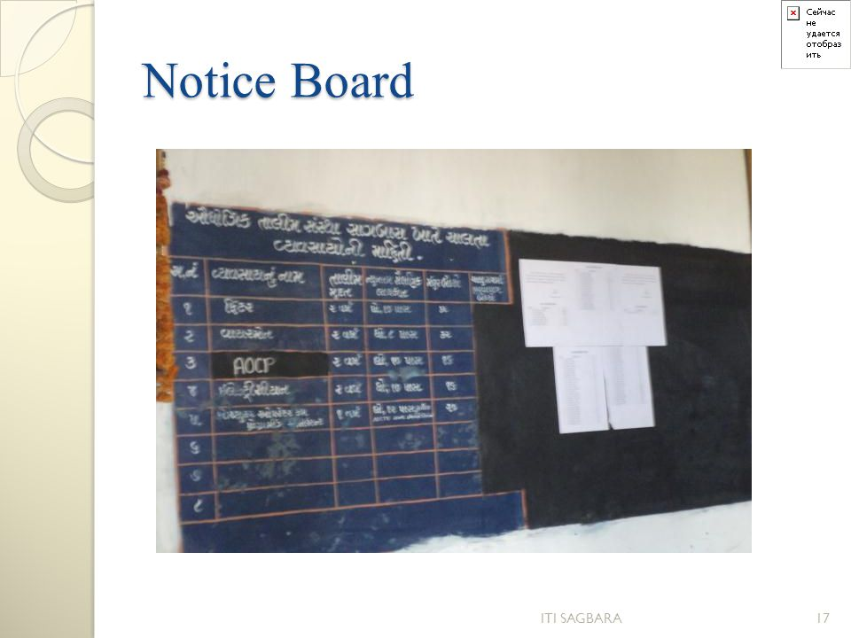 Notice Board ITI SAGBARA