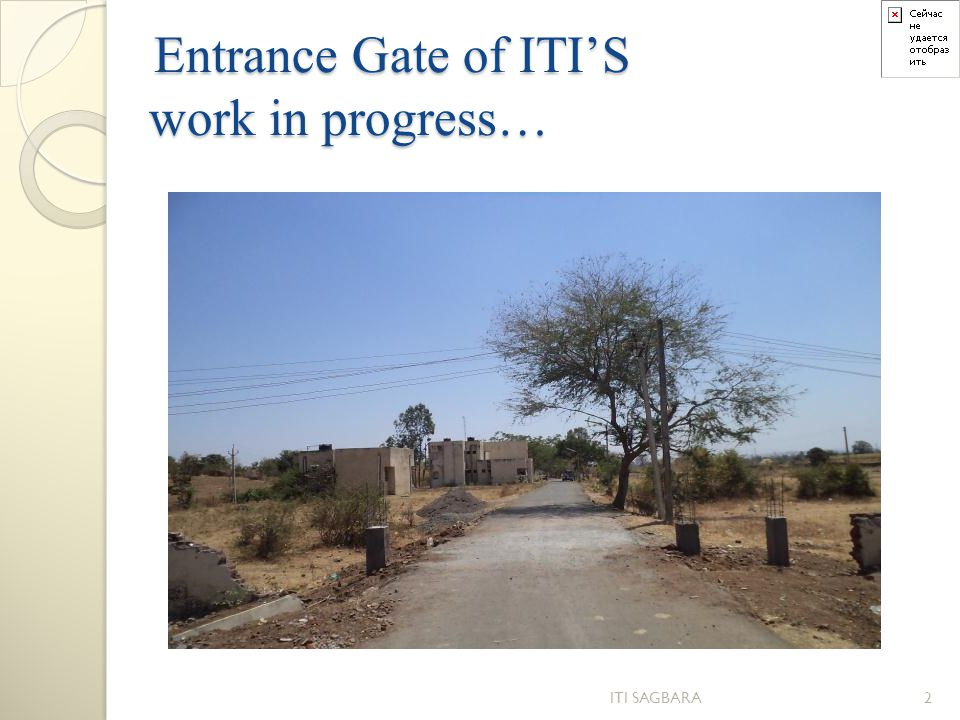 Entrance Gate of ITI'S work in progress…