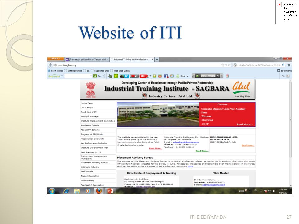 &picture 01-04-2017 Website of ITI ITI DEDIYAPADA