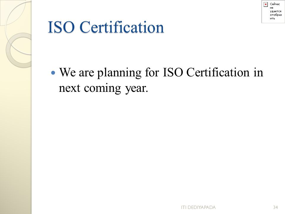 ISO Certification We are planning for ISO Certification in next coming year. ITI DEDIYAPADA