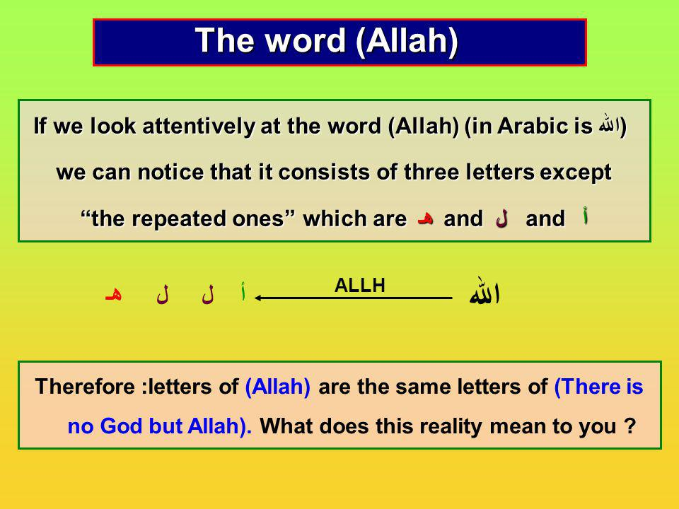 The word (Allah) الله أ ل ل هـ