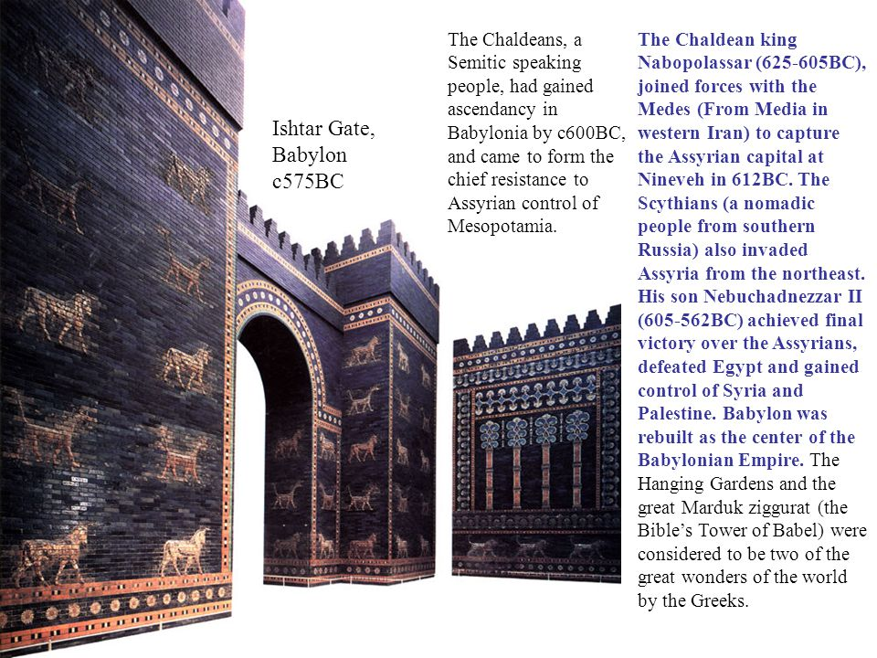 Ishtar Gate, Babylon c575BC