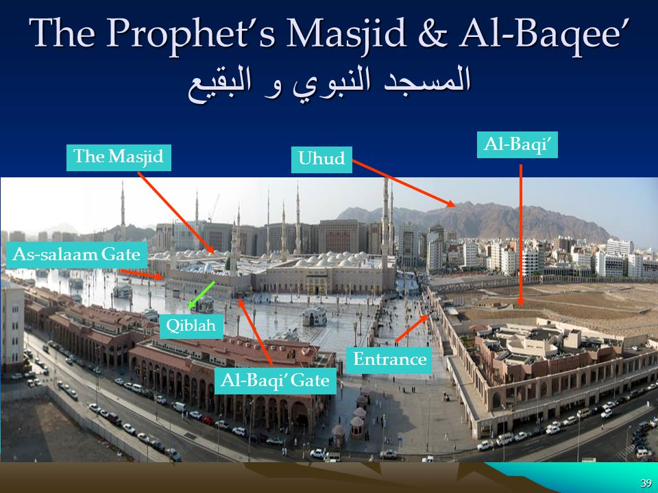The Prophet's Masjid & Al-Baqee' المسجد النبوي و البقيع