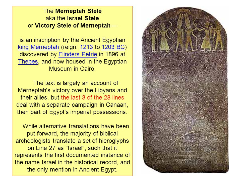 or Victory Stele of Merneptah—