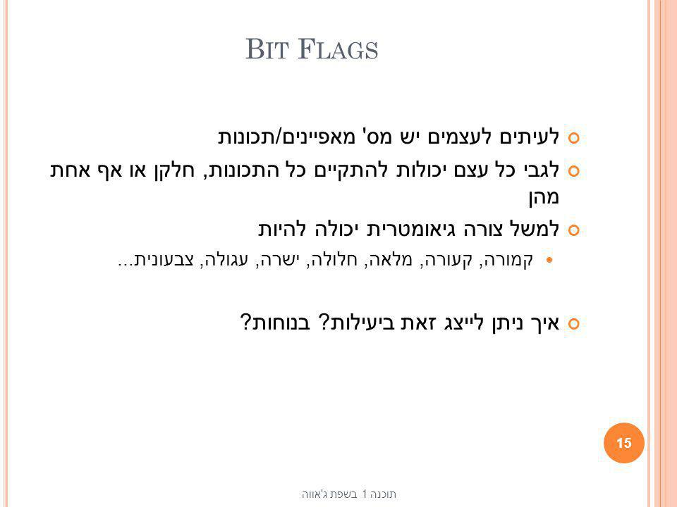Bit Flags לעיתים לעצמים יש מס מאפיינים/תכונות