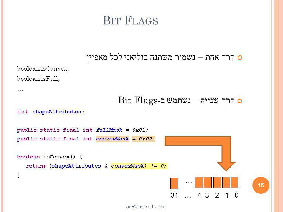 Bit Flags דרך אחת – נשמור משתנה בוליאני לכל מאפיין