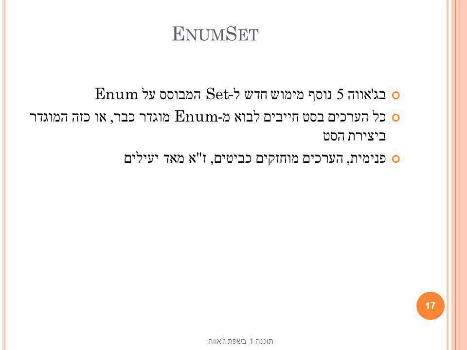 EnumSet בג אווה 5 נוסף מימוש חדש ל-Set המבוסס על Enum