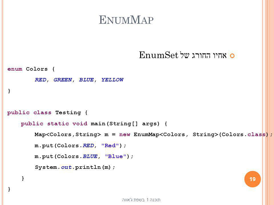 EnumMap אחיו החורג של EnumSet enum Colors { RED, GREEN, BLUE, YELLOW }