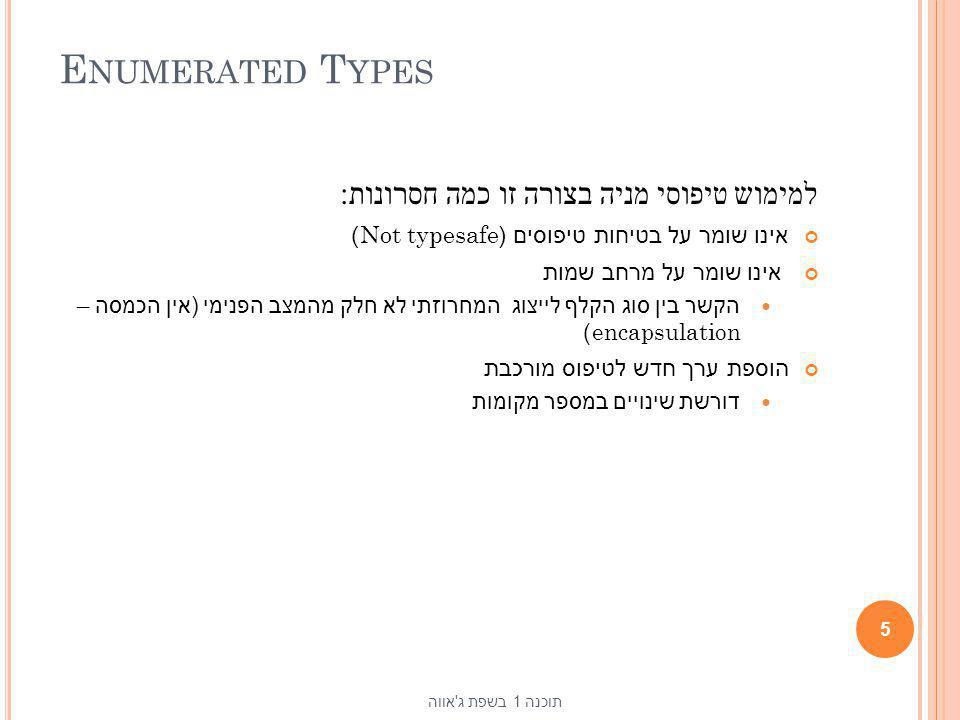 Enumerated Types למימוש טיפוסי מניה בצורה זו כמה חסרונות: