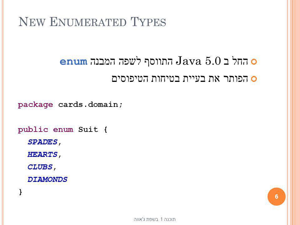 New Enumerated Types החל ב Java 5.0 התווסף לשפה המבנה enum