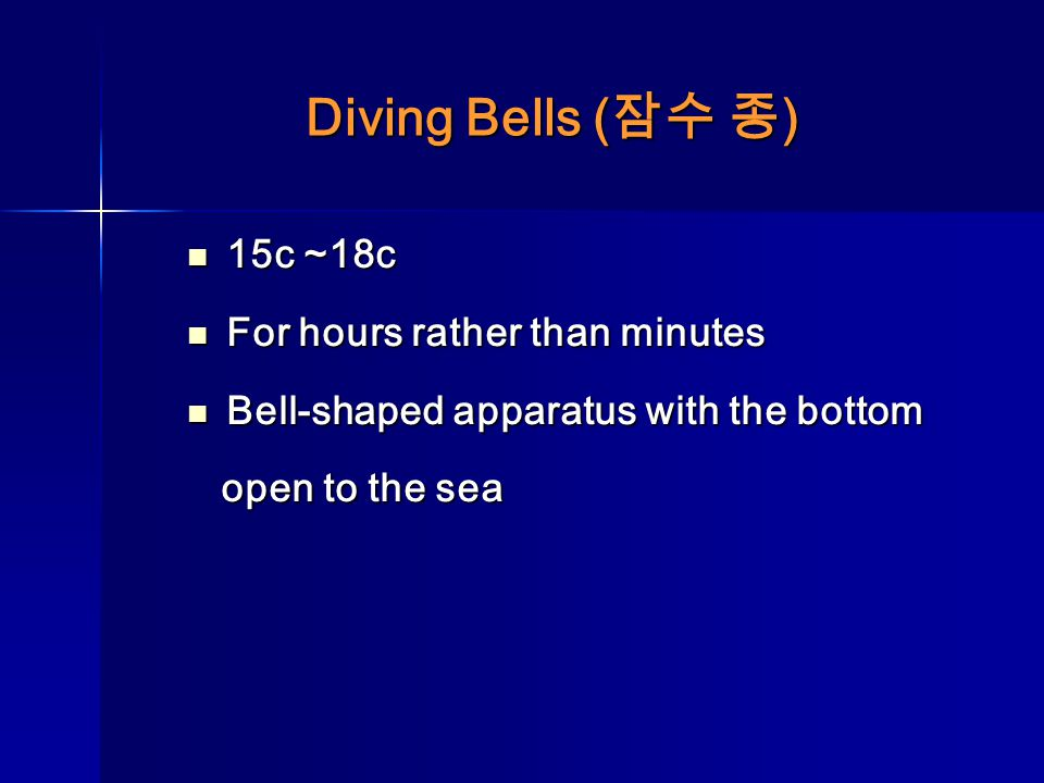 Diving Bells (잠수 종) 15c ~18c For hours rather than minutes