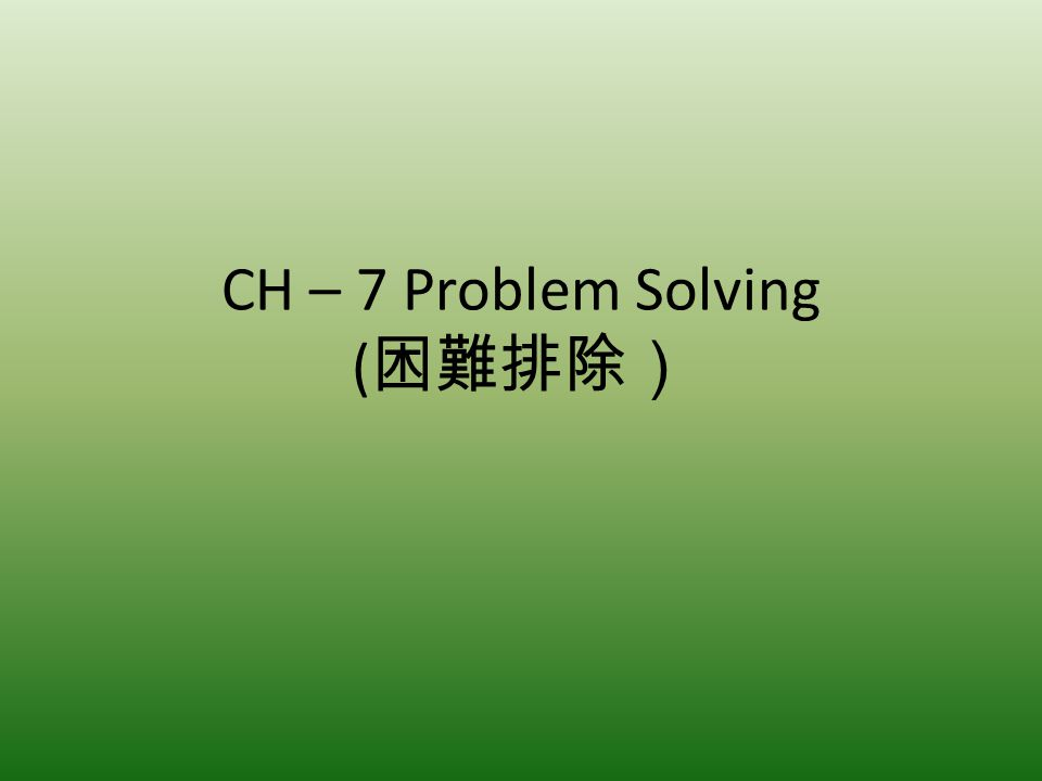 CH – 7 Problem Solving (困難排除)