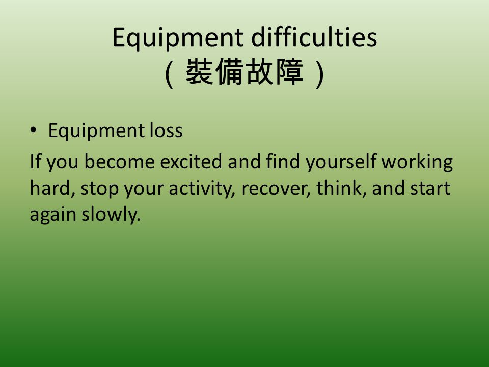 Equipment difficulties (裝備故障)