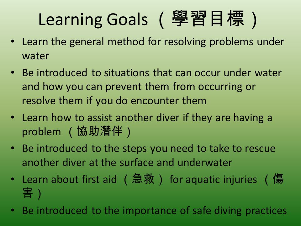 Learning Goals (學習目標) Learn the general method for resolving problems under water.