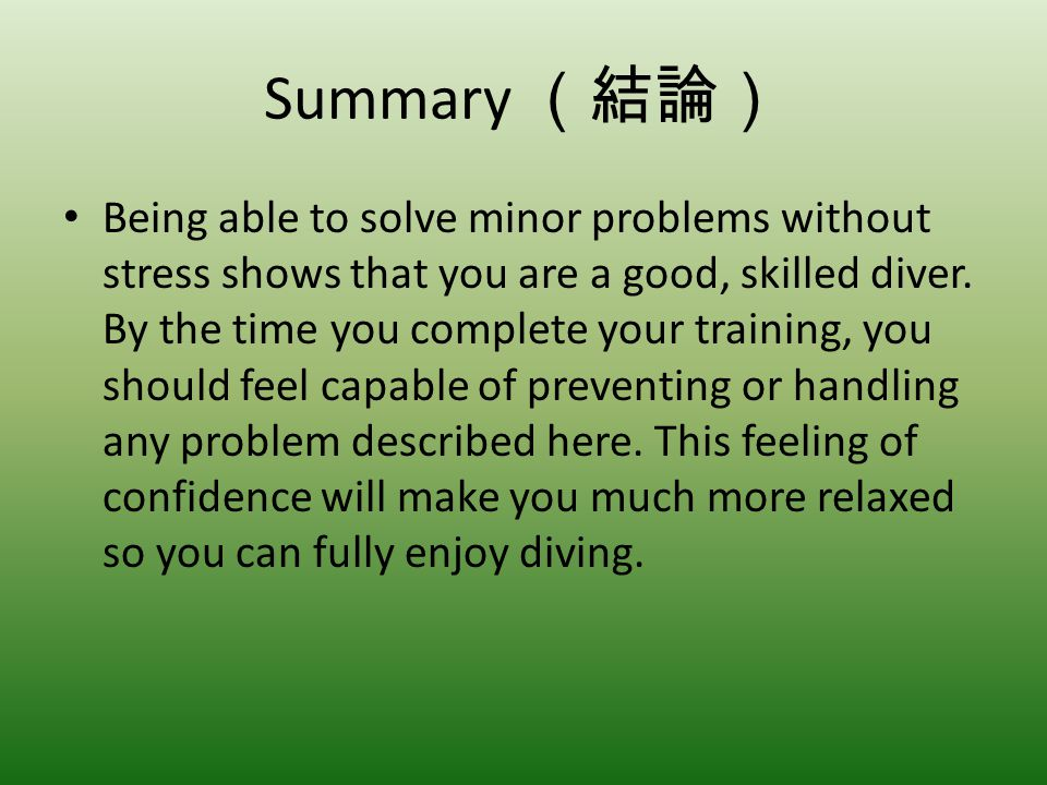 Summary (結論)