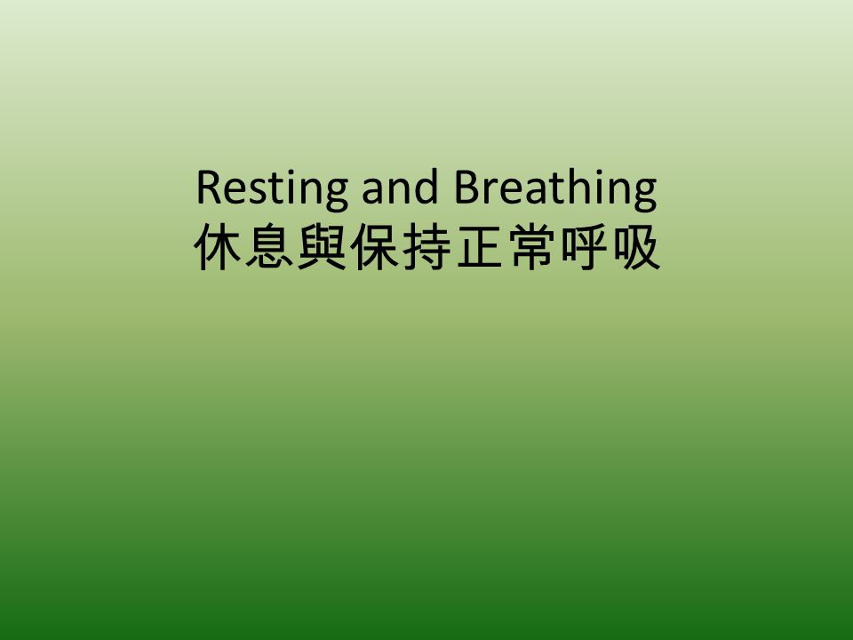 Resting and Breathing 休息與保持正常呼吸