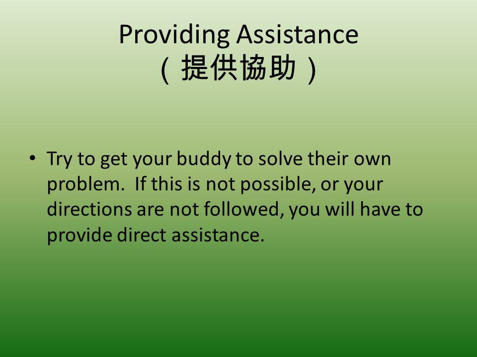 Providing Assistance (提供協助)