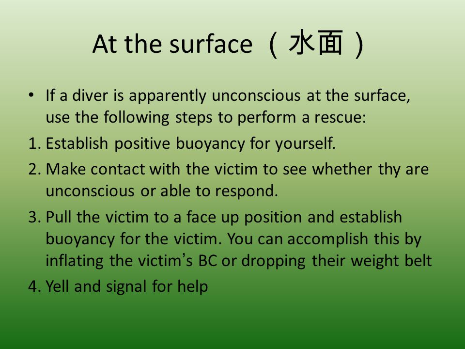 At the surface (水面) If a diver is apparently unconscious at the surface, use the following steps to perform a rescue: