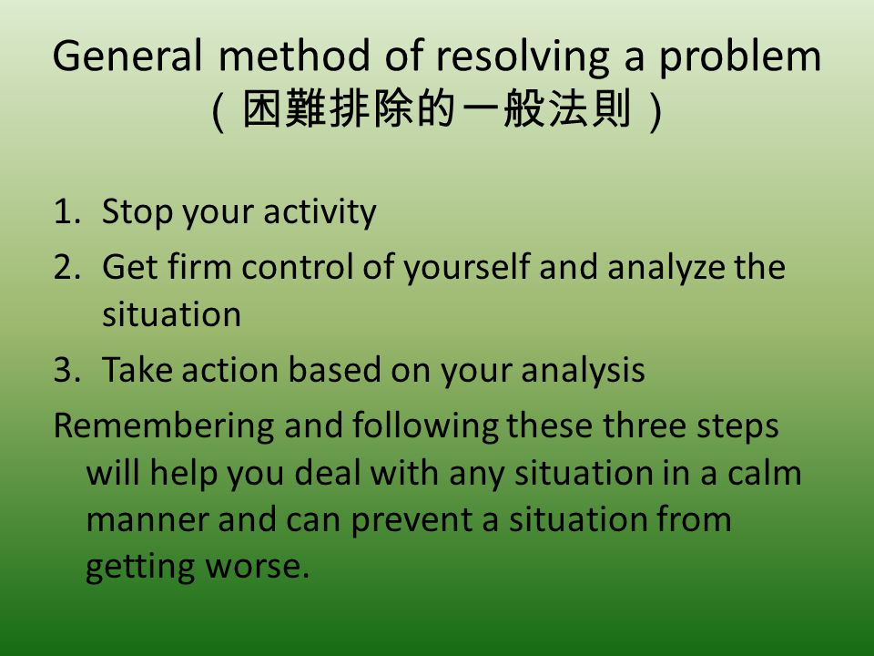 General method of resolving a problem (困難排除的一般法則)