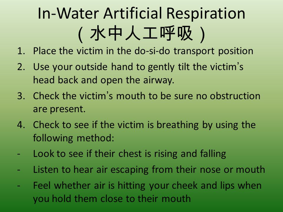 In-Water Artificial Respiration (水中人工呼吸)