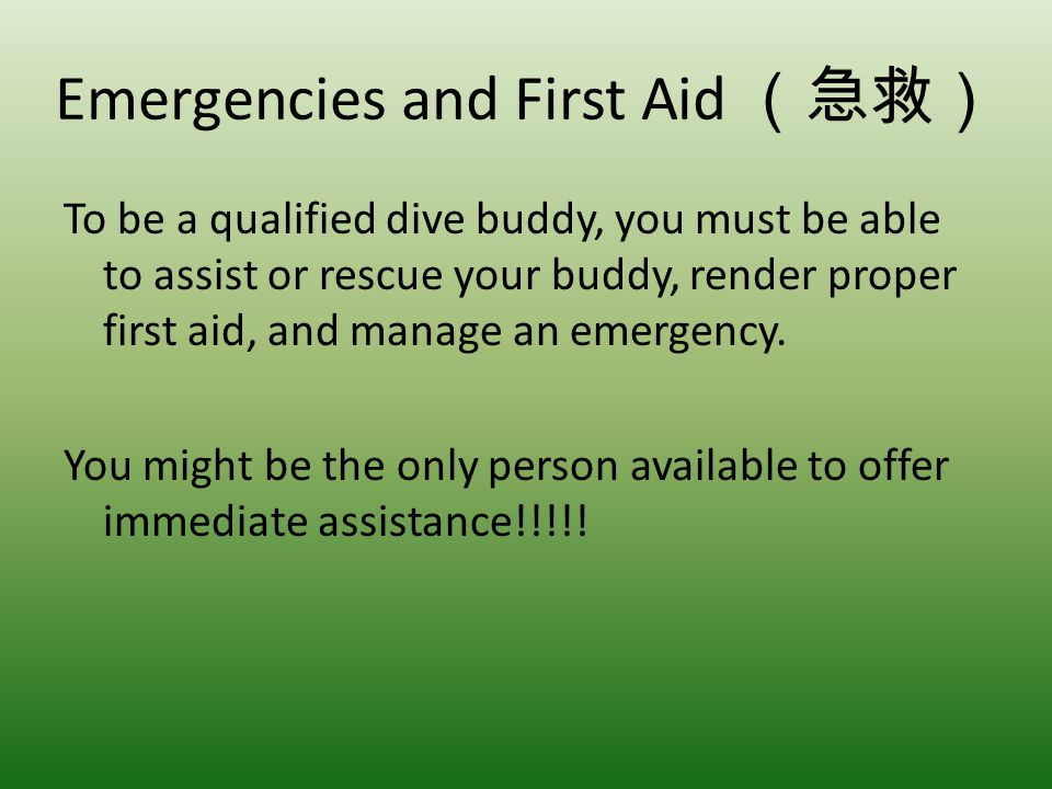 Emergencies and First Aid (急救)