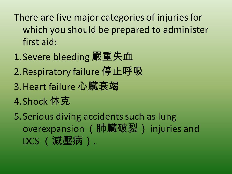There are five major categories of injuries for which you should be prepared to administer first aid:
