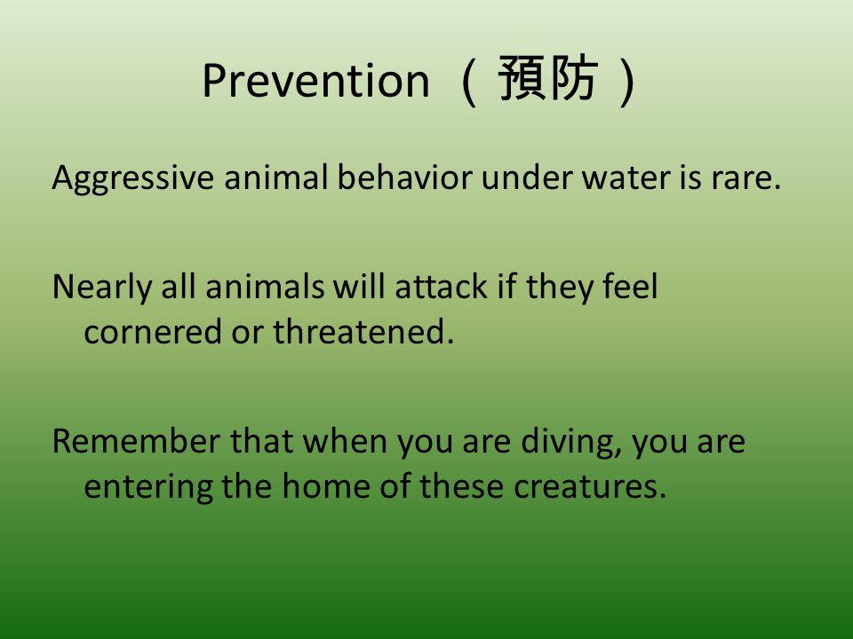 Prevention (預防)