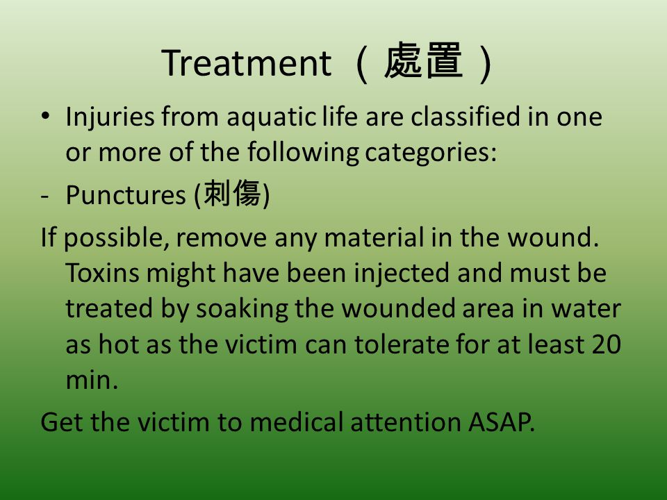Treatment (處置) Injuries from aquatic life are classified in one or more of the following categories: