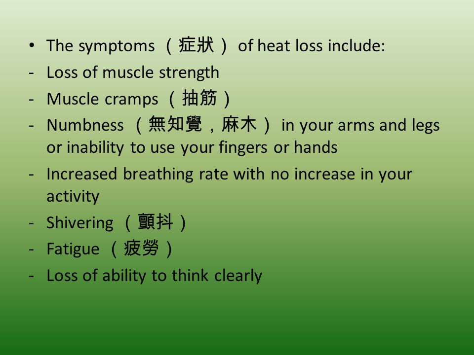 The symptoms (症狀) of heat loss include: