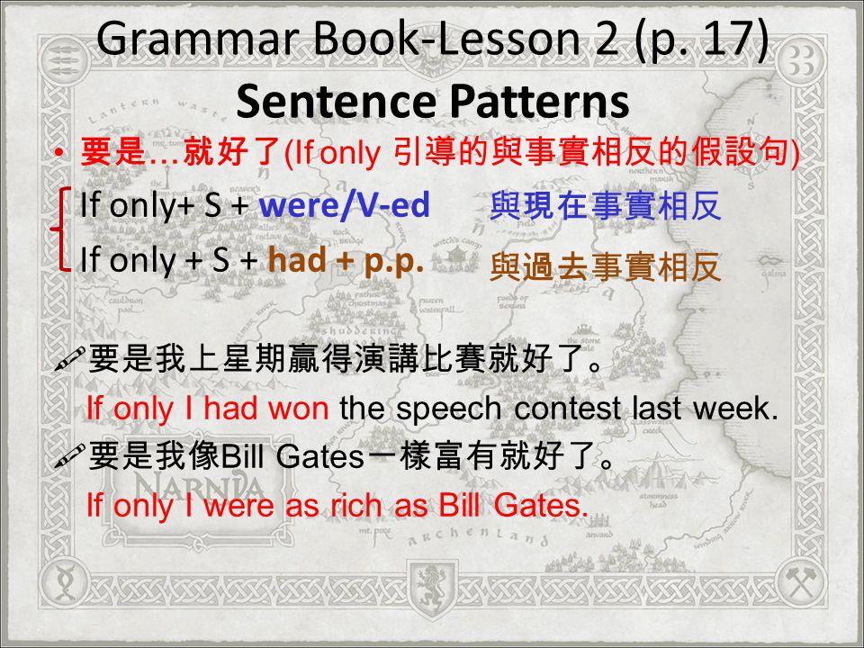 Grammar Book-Lesson 2 (p. 17) Sentence Patterns