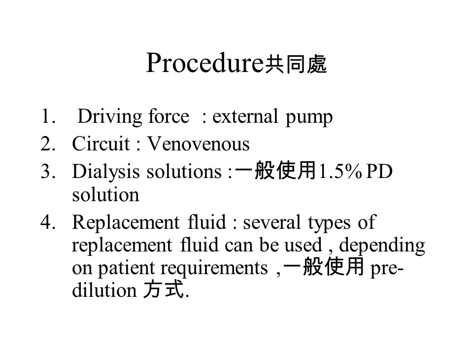 Procedure共同處 Driving force : external pump Circuit : Venovenous