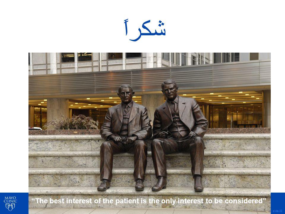 شكراً The best interest of the patient is the only interest to be considered