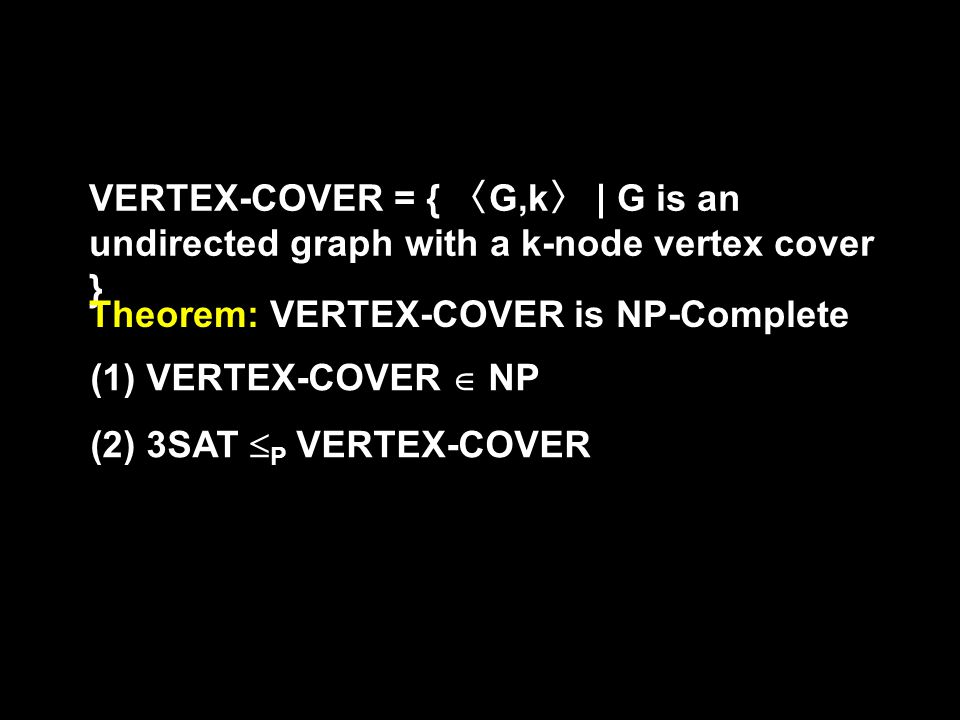VERTEX-COVER = { 〈G,k〉 | G is an undirected graph with a k-node vertex cover }