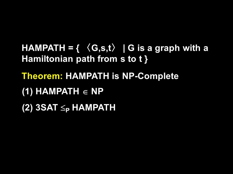 HAMPATH = { 〈G,s,t〉 | G is a graph with a Hamiltonian path from s to t }