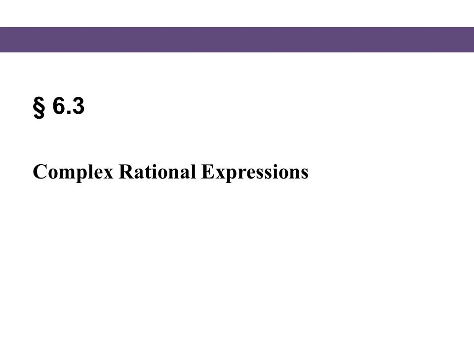 § 6.3 Complex Rational Expressions