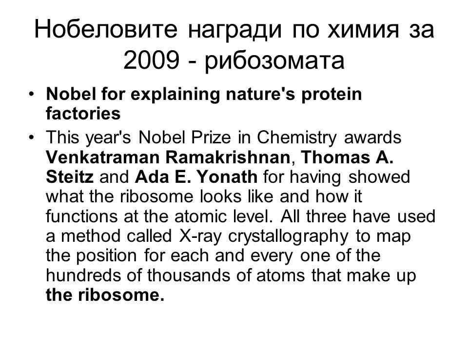 Нобеловите награди по химия за 2009 - рибозомата