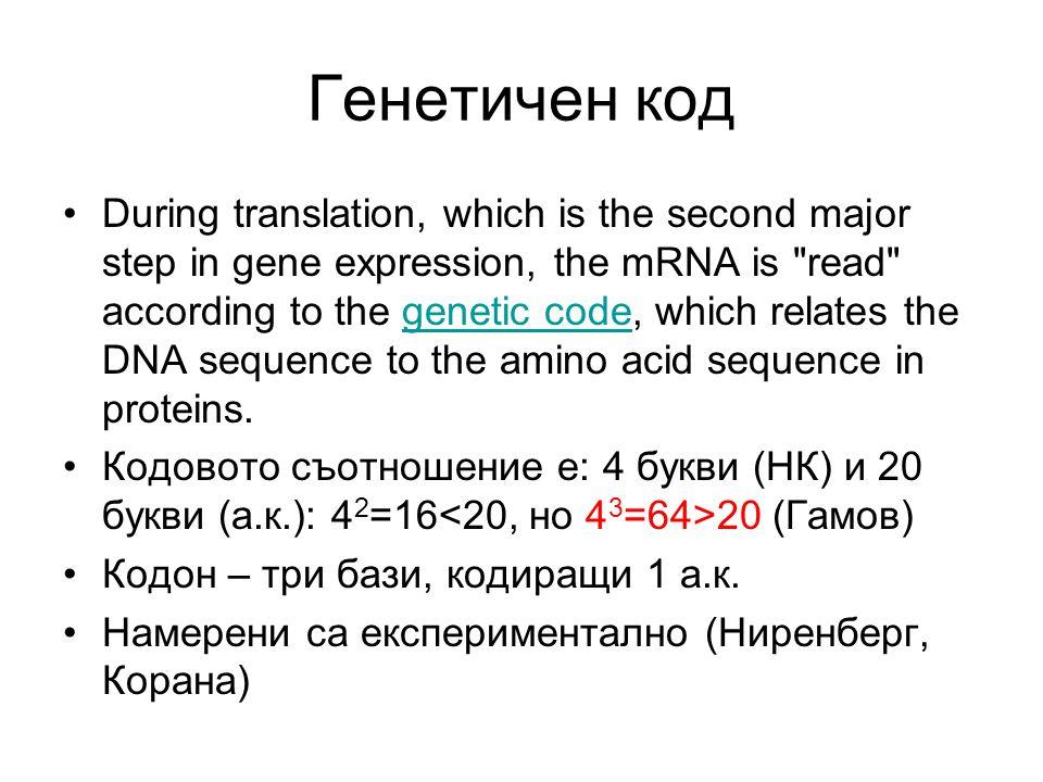 Генетичен код