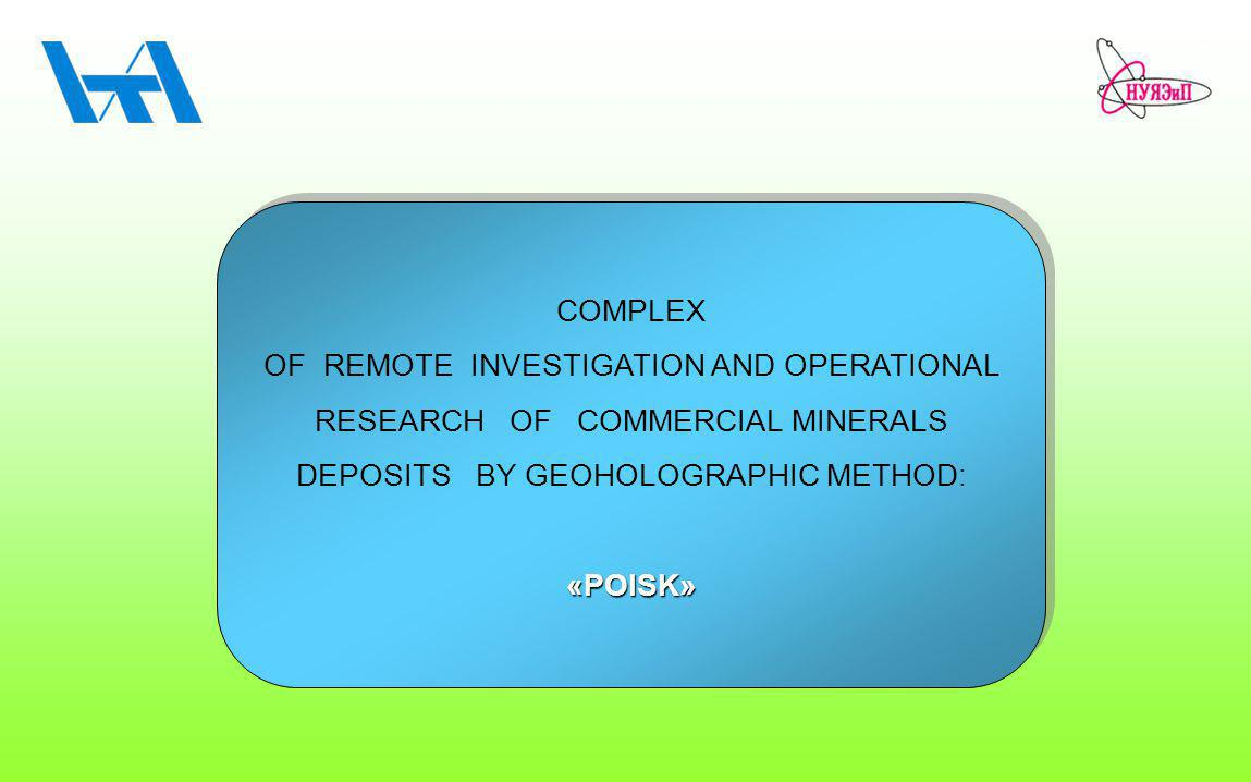 COMPLEX OF REMOTE INVESTIGATION AND OPERATIONAL RESEARCH OF COMMERCIAL MINERALS DEPOSITS BY GEOHOLOGRAPHIC METHOD:
