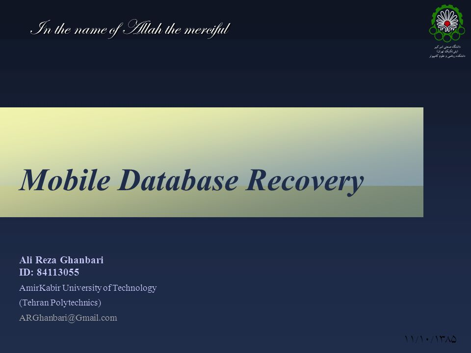 Mobile Database Recovery