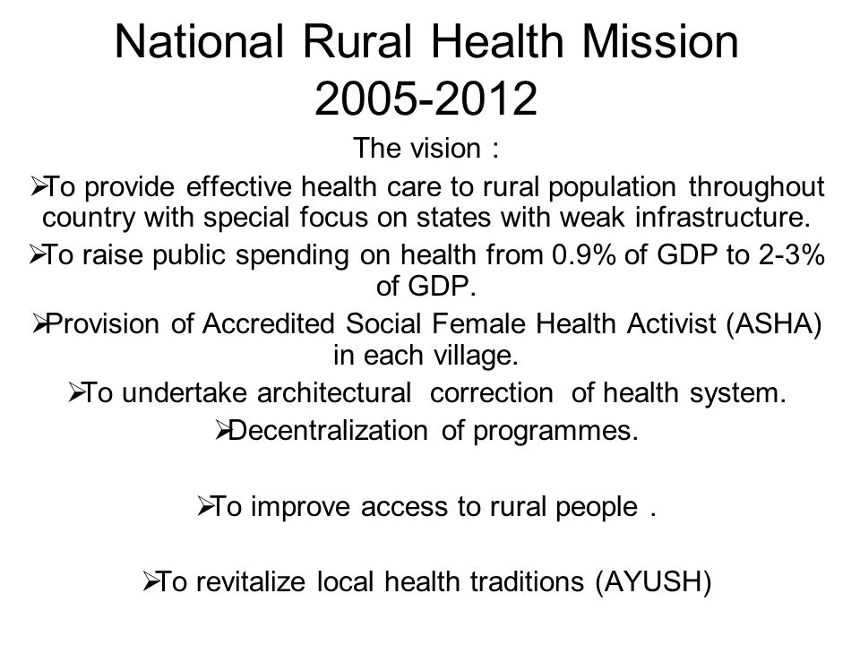 National Rural Health Mission 2005-2012