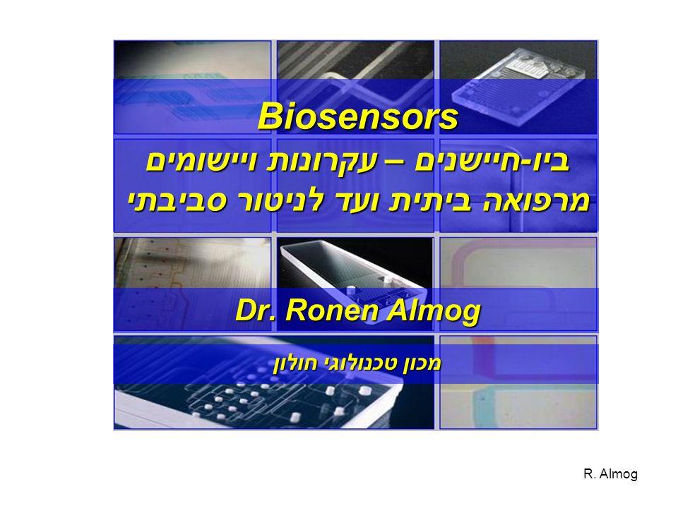 Biosensors ביו-חיישנים – עקרונות ויישומים מרפואה ביתית ועד לניטור סביבתי