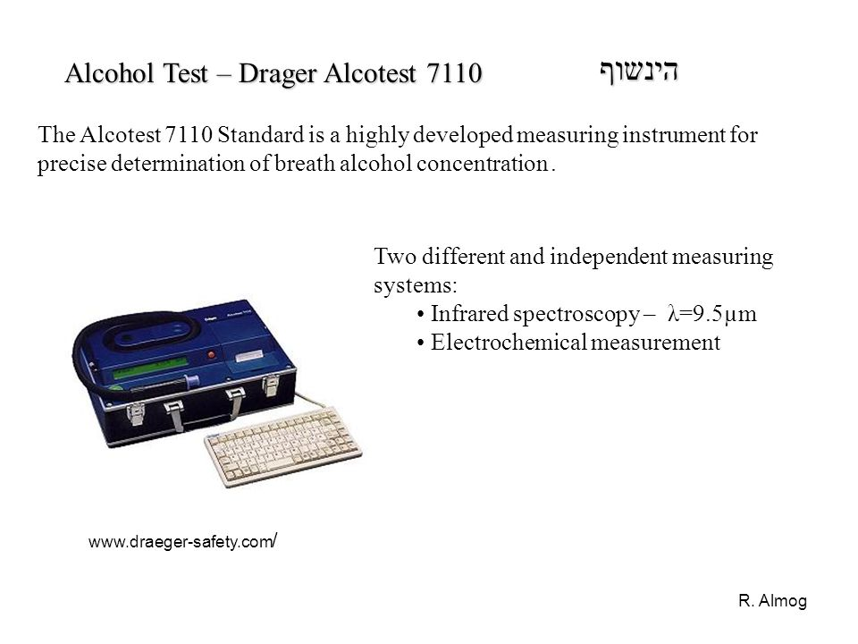 הינשוף Alcohol Test – Drager Alcotest 7110
