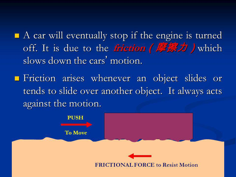A car will eventually stop if the engine is turned off