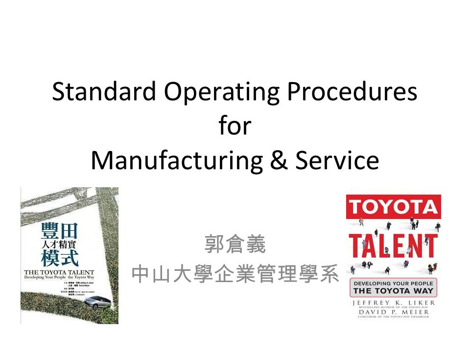 Standard Operating Procedures for Manufacturing & Service