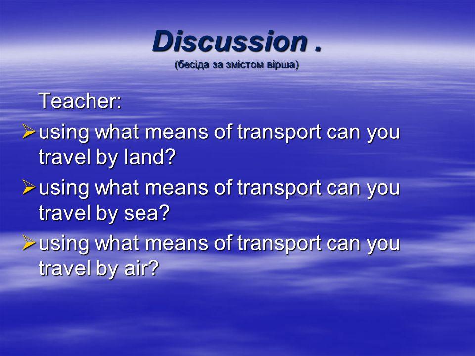 Discussion . (бесіда за змістом вірша)