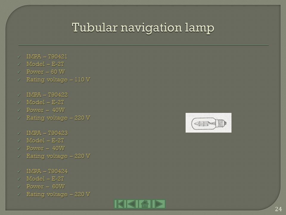 Tubular navigation lamp