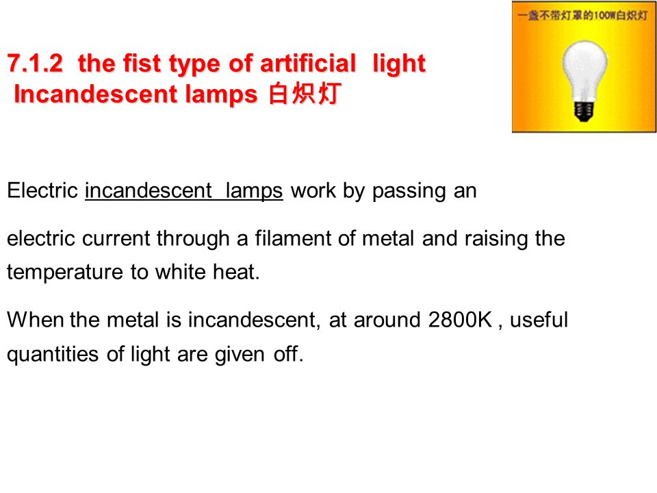 7.1.2 the fist type of artificial light Incandescent lamps 白炽灯