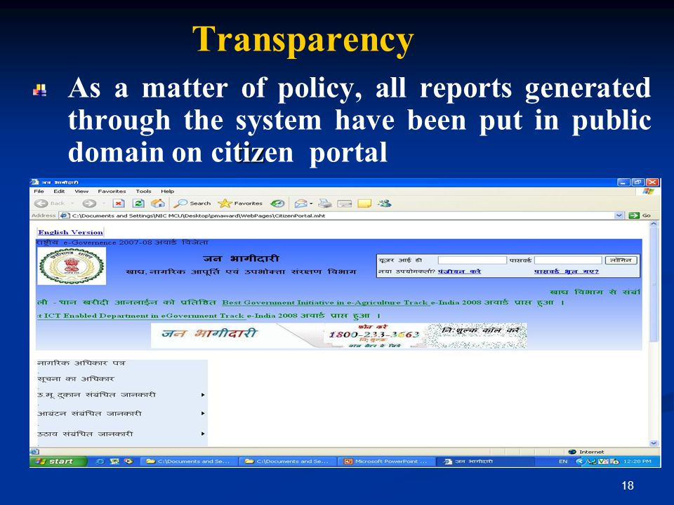 Transparency As a matter of policy, all reports generated through the system have been put in public domain on citizen portal.